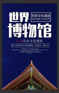 世界博物馆日宣传海报