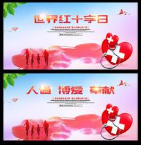 世界红十字日主题宣传展板