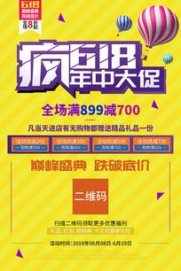 时尚618活动宣传海报