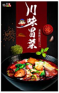 時尚川味冒菜宣傳海報