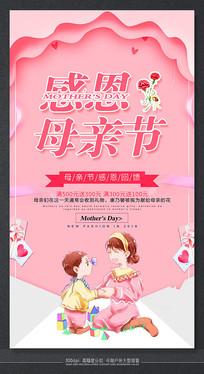 时尚母亲节节日海报 PSD