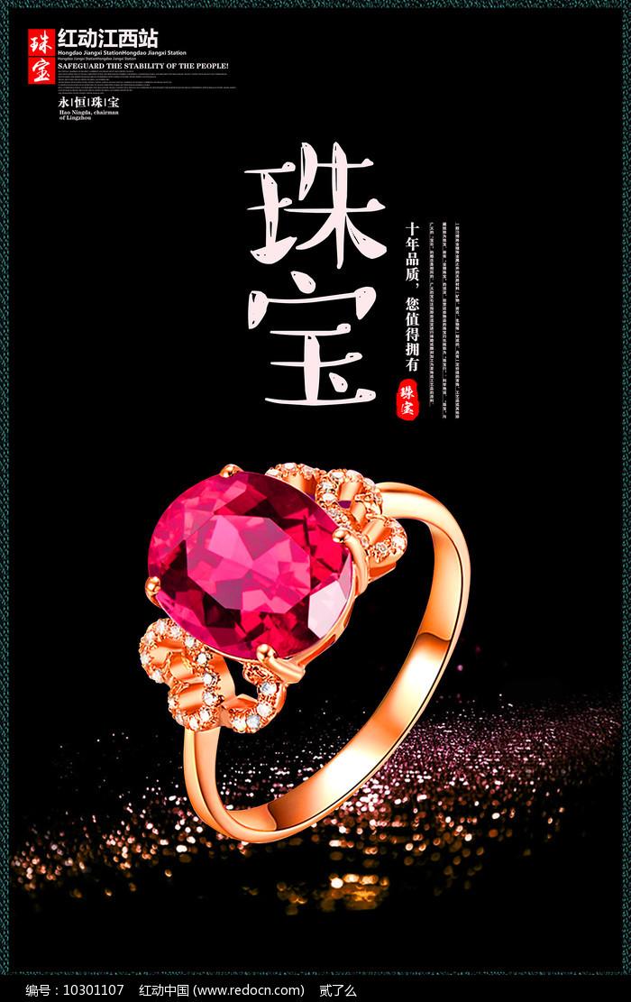 唯美珠宝海报设计图片