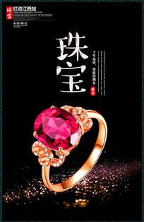 唯美珠宝海报设计