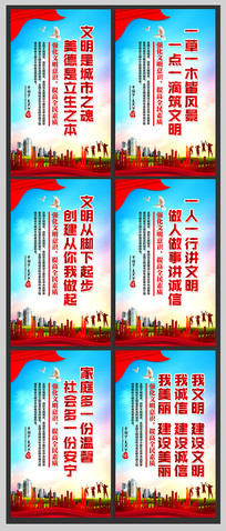 文明城市宣传标语展板设计