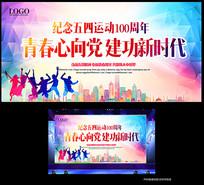 五四运动青年节背景板