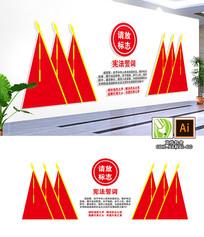 宪法宣誓誓词党建文化墙