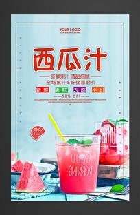 鮮榨西瓜汁海報