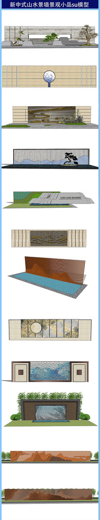 新中式山水景墙景观小品su模型