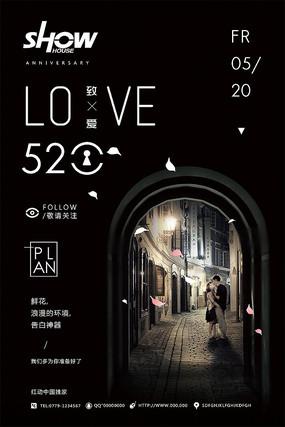 夜店浪漫520海报