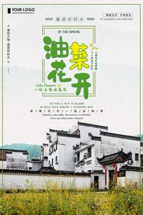 油菜花开了宣传海报设计