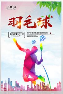 羽毛球宣傳設計海報