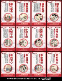 中国传统二十四孝宣传展板