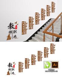 中式教师职业道德规范楼道文化墙