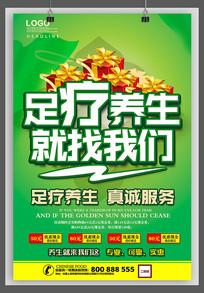 中医养生足疗海报设计