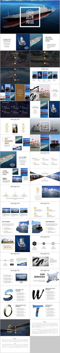中远海运外货运船舶总结PPT
