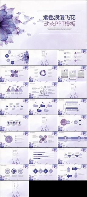 紫色浪漫飞花动态PPT模板