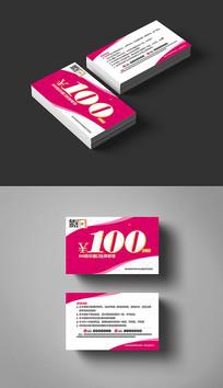 100元代金券设计