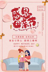 2019感恩母亲节海报