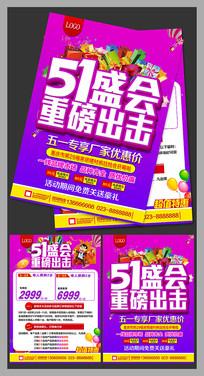 51盛会活动宣传单设计