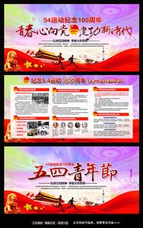 54青年节100周年宣传展板