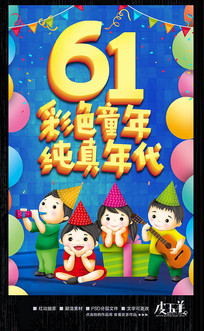 61儿童节彩色童年海报