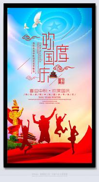 炫彩大气欢度国庆节日促销海报