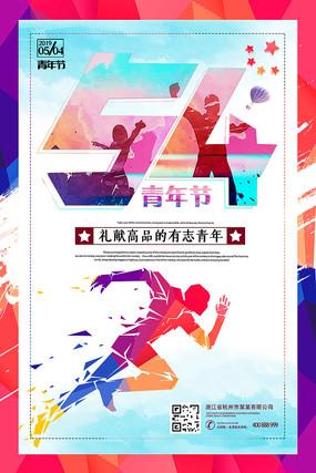 炫彩青年节海报设计