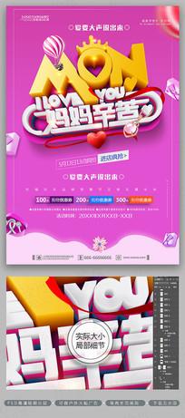 创意简介母亲节促销活动海报 PSD