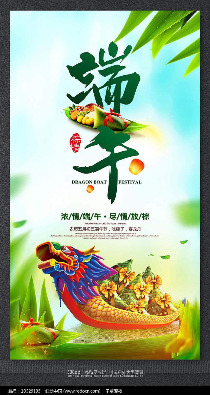 创意精美端午节节日海报图片