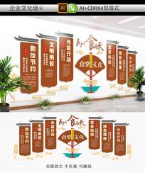 传统食堂文化墙展板