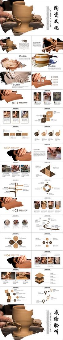 传统手工陶瓷艺术陶瓷文化陶艺制作PPT