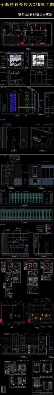 瓷砖专卖店CAD施工图