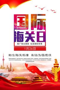 党建国际海关日海报