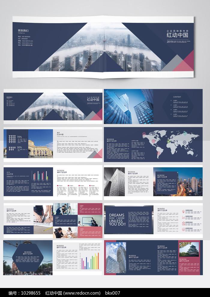 大气蓝色企业宣传册设计图片