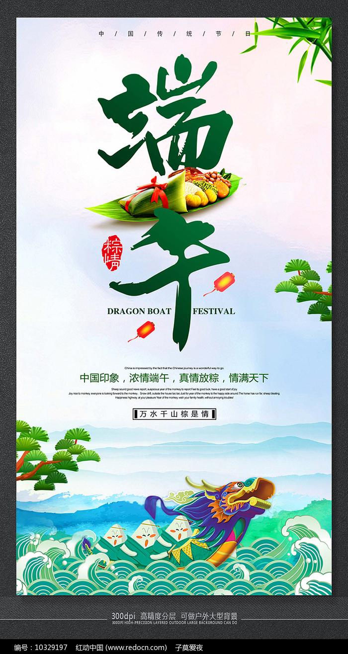 大气中国风端午节海报设计图片