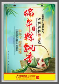端午粽飘香端午节海报模板