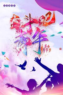 奋斗吧青年海报设计 PSD