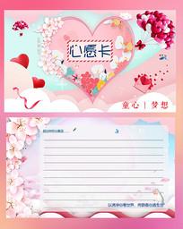 粉色爱心心愿卡