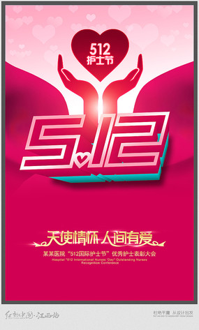 粉色创意512护士节宣传海报