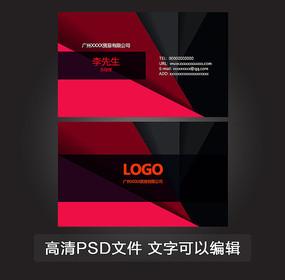 高档红黑背景广告名片模板