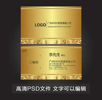 高贵金色背景名片设计模板