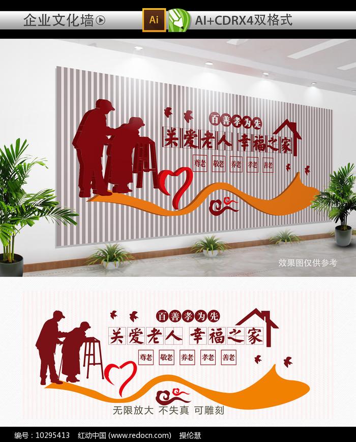 关爱老人幸福之家文化墙图片