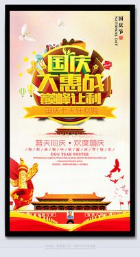 国庆大惠战十一国庆节海报