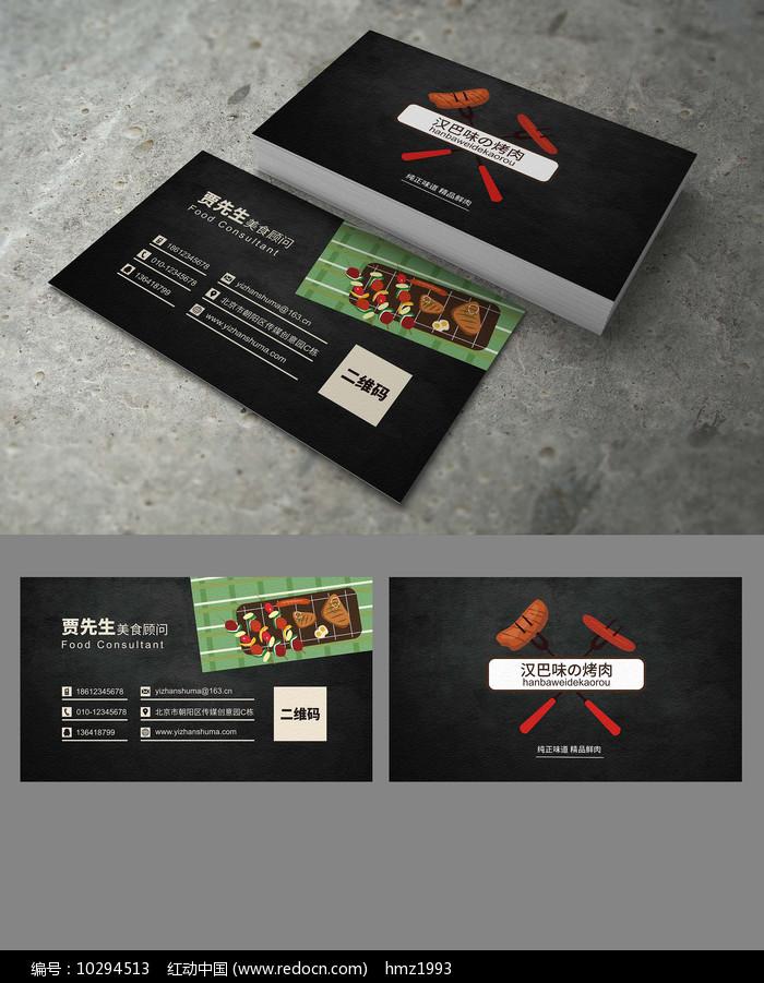黑色烤肉名片图片