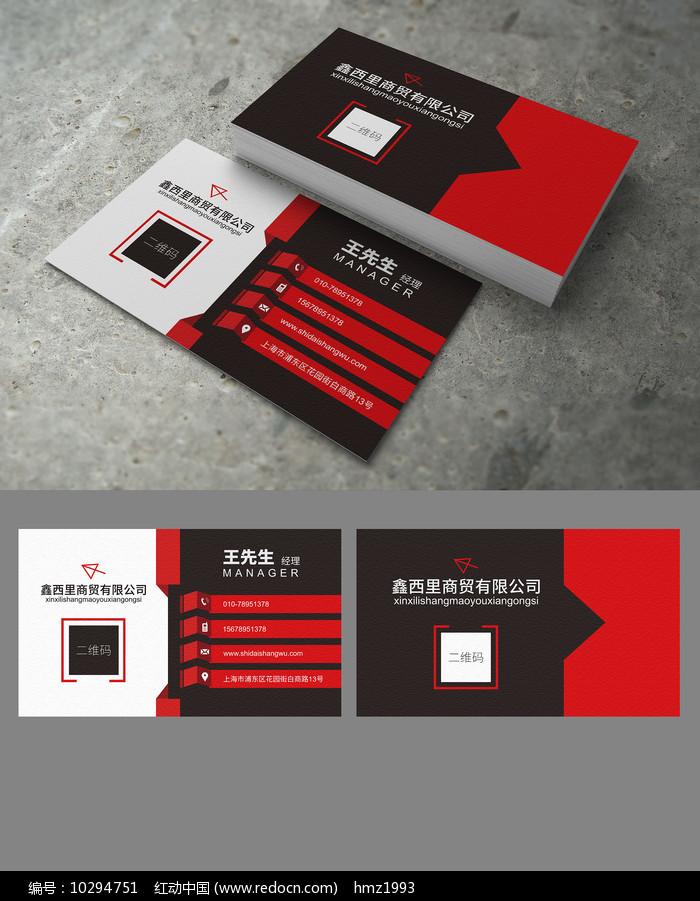 红黑高端商务名片图片