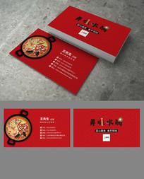 红色时尚火锅名片