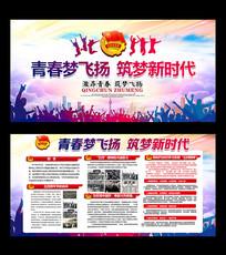 弘扬五四精神五四青年节宣传展板