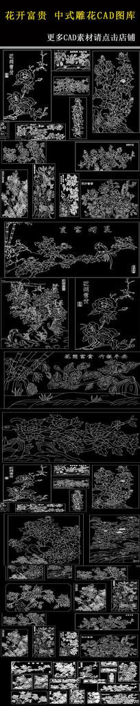 花开富贵 中式雕花CAD图库