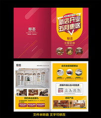 家居宣传单折页设计