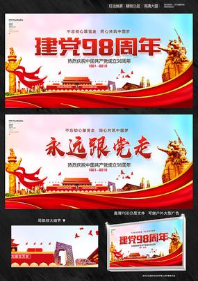 建党节98周年宣传展板